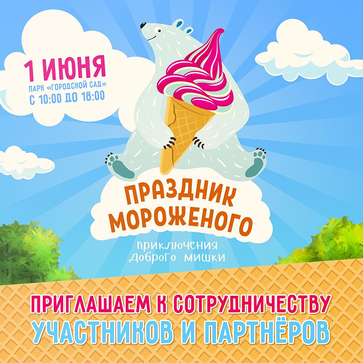 PrazdnikMorozhenogo_sotrudn