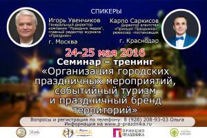 Afisha_seminar